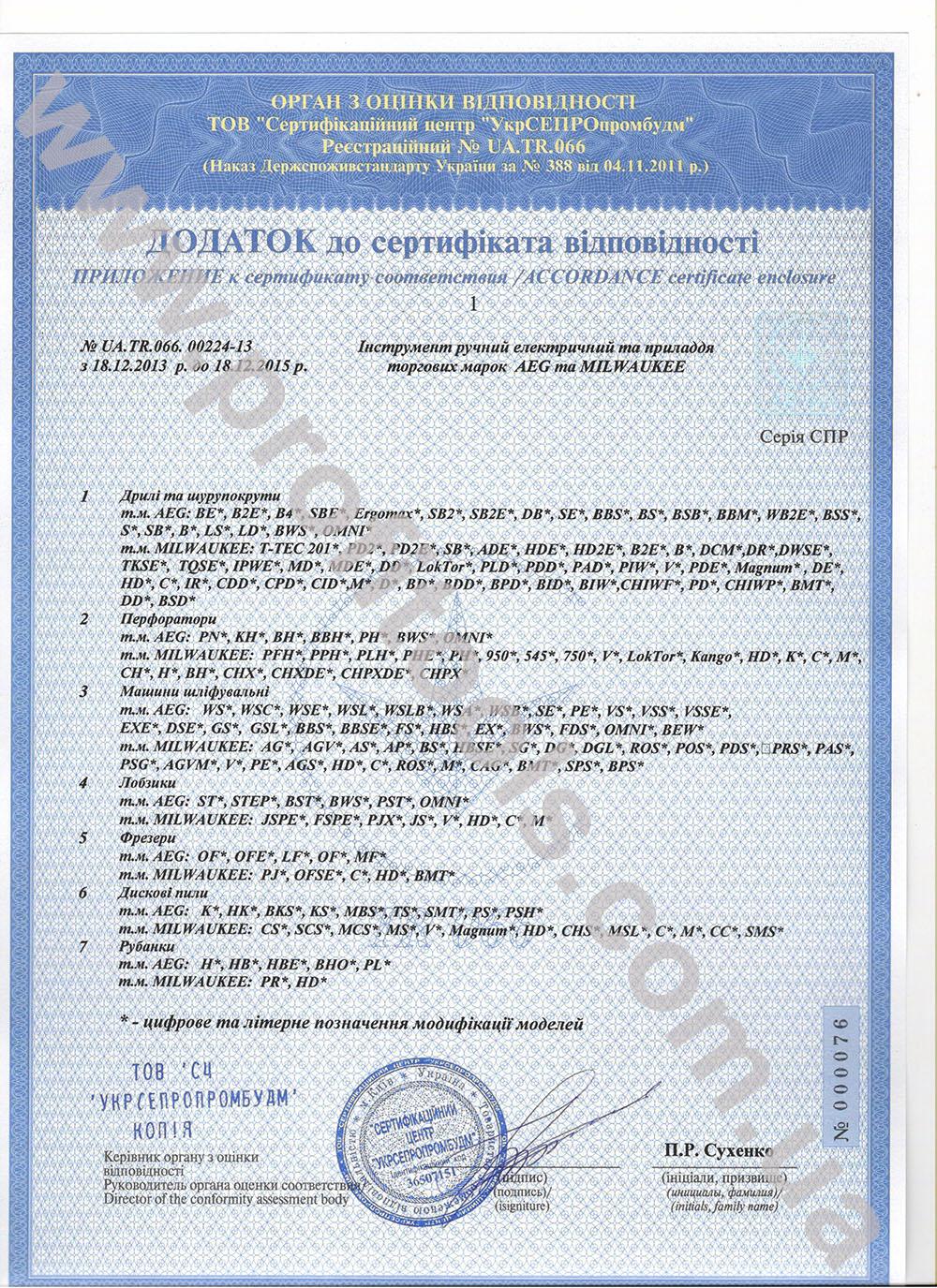 shares/Certificate/TTI/1.jpg