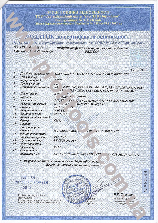 shares/Certificate/TTS/1.jpg